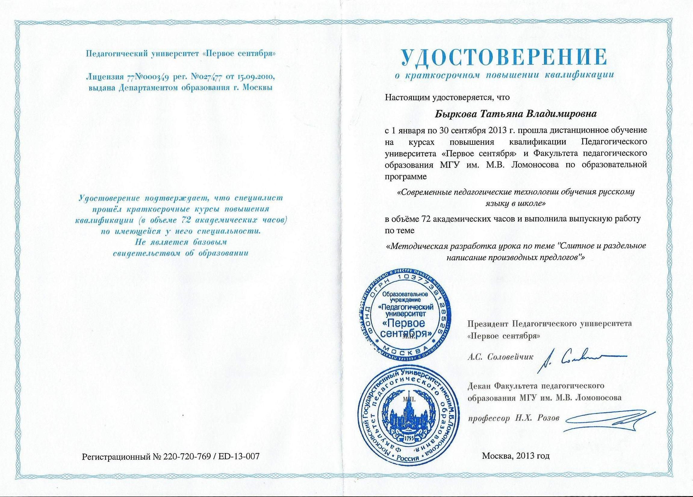 обучение специалиста по закупкам курсы в кемерово термогольфы Отдельно для